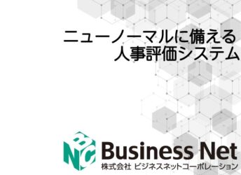 【9月9日開催】【座談会付き】ニューノーマルに備える人事評価システム