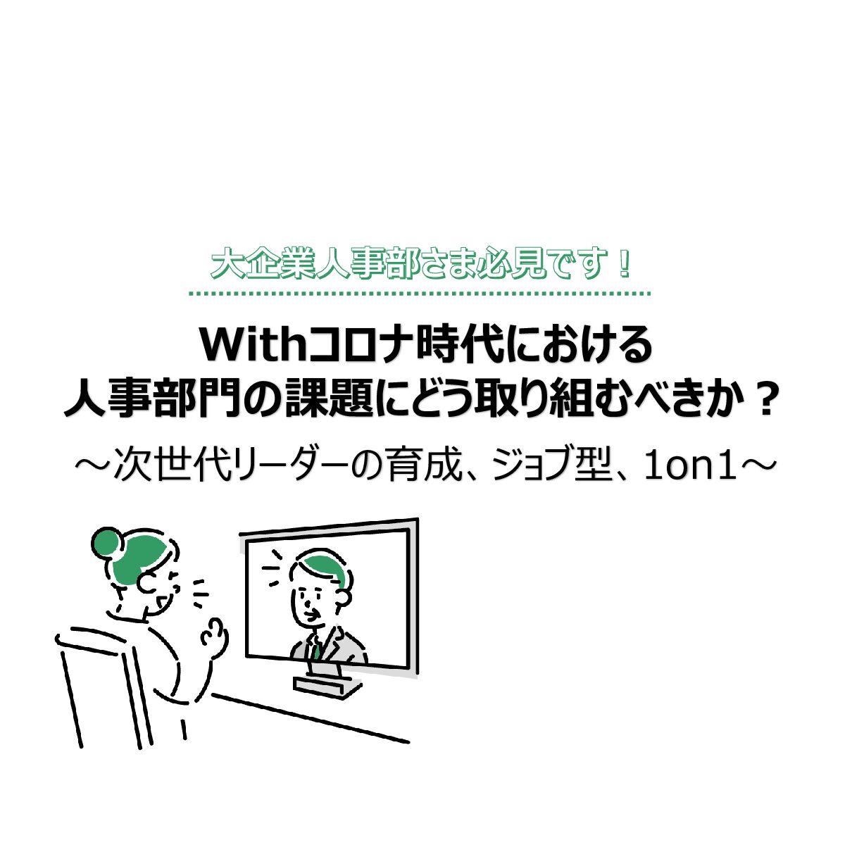 2021年8月24日(火) 14:00~15:00